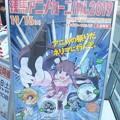 Photos: 練馬アニメカーニバル