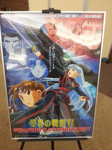 星界の戦旗 III 宣伝ポスター