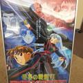 星界の戦旗 Ⅲ 宣伝ポスター