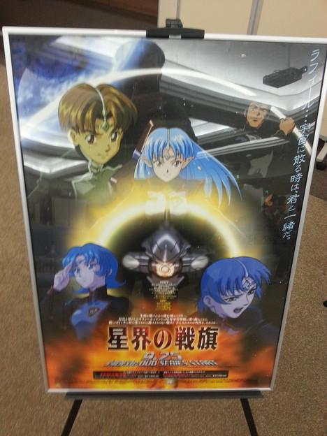 星界の戦旗 宣伝ポスター