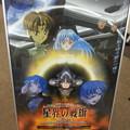 Photos: 星界の戦旗 宣伝ポスター