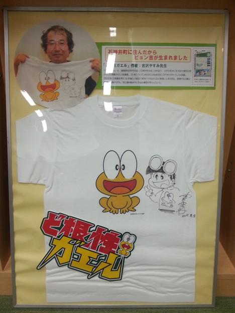 ど根性ガエル 作者 吉沢やすみ先生 サイン入りTシャツ