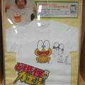 Photos: ど根性ガエル 作者 吉沢やすみ先生 サイン入りTシャツ