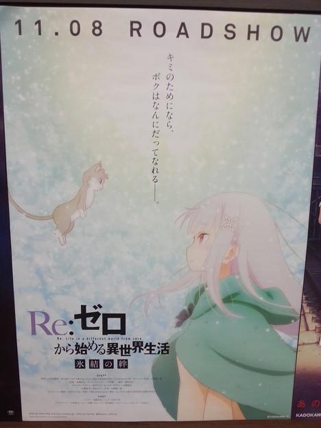 劇場版 リゼロ 氷結の絆