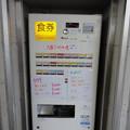 Photos: 西新井駅 名物西新井らーめん食べる