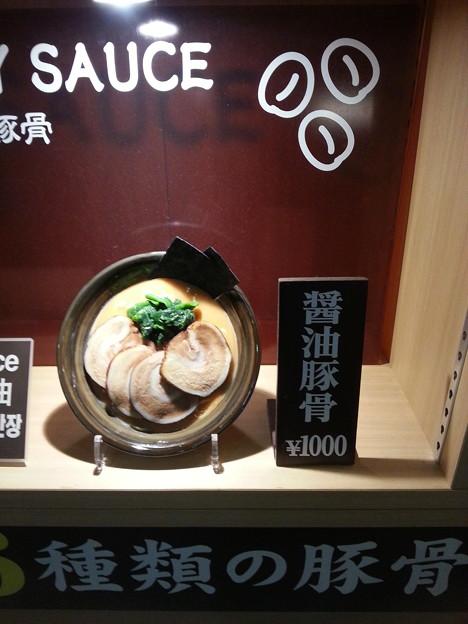 醤油豚骨ラーメン 1000円は高いでしょ!