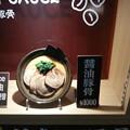 Photos: 醤油豚骨ラーメン 1000円は高いでしょ!