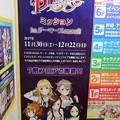 プリンセス・プリンシパル ミッション in ゲーマーズ case2