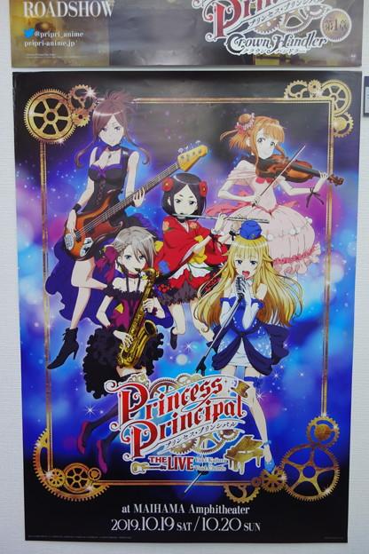 プリンセス・プリンシパル イベントポスター