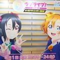Photos: コミケ97 ラブライブ!シリーズのオールナイトニッポンGOLD