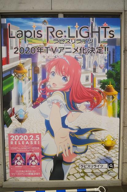 コミケ97  ラピスリライツ  2020年TVアニメ化決定!