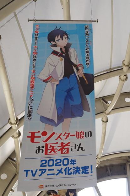 コミケ97 モンスター娘のお医者さん 2020年TVアニメ化決定!