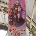 Photos: コミケ97 モンスター娘のお医者さん 大型広告フラッグ
