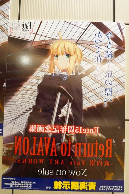 コミケ97  Fate15周年記念画集