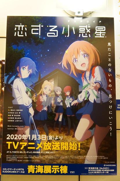 コミケ97 恋する小惑星 TVアニメ放送開始!