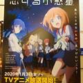 Photos: コミケ97 恋する小惑星 TVアニメ放送開始!