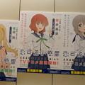 恋する小惑星  壁面ポスター