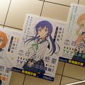 Photos: 恋する小惑星  壁面ポスター