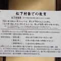 Photos: 松下村塾  教育