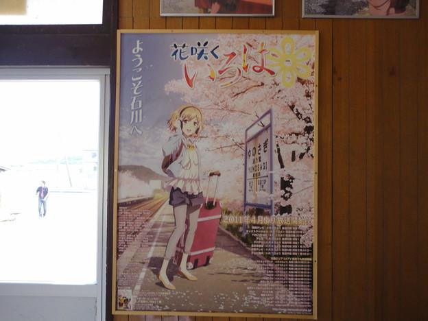 花咲くいろは 聖地巡礼  西岸駅 花咲くいろはポスター
