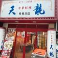 川崎餃子食べようとしたら!