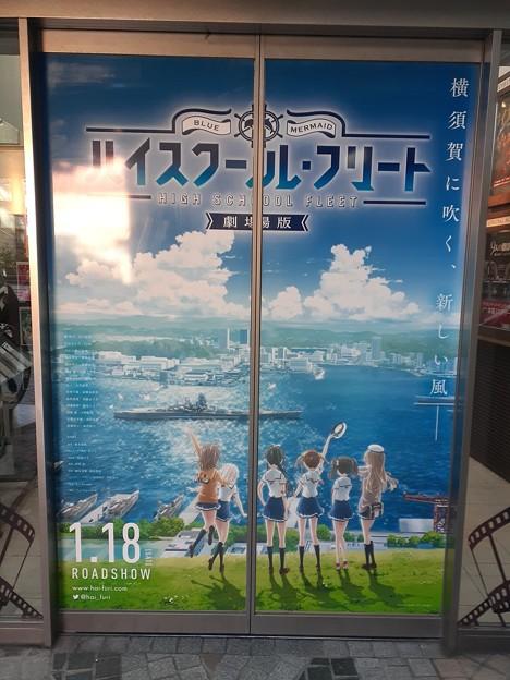 チネチッタ川崎 劇場版はいふり