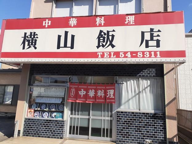 中華料理 横山飯店