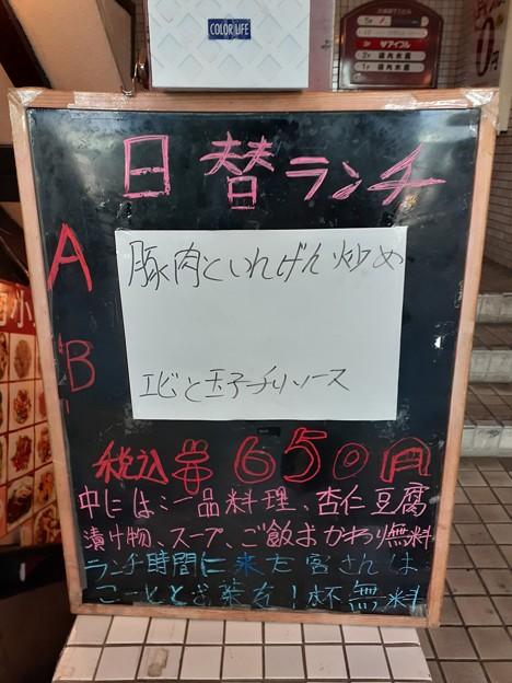 聚縁閣 日替わりランチ 安い\(^_^)/