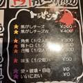 Photos: 愛 破壊 自由 いいにおい 0円