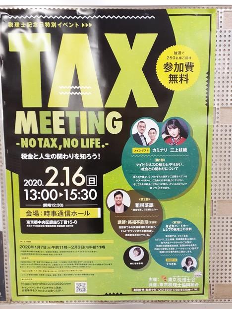 税理士記念イベント