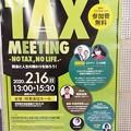 Photos: 税理士記念イベント
