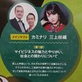 Photos: カミナリ 三上枝織 税金トークショー