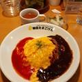 Photos: 神田たまごけん トマト&ハヤシ オムライス