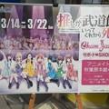 Photos: 推し武道 サポート SHOP in アニメイト秋葉原