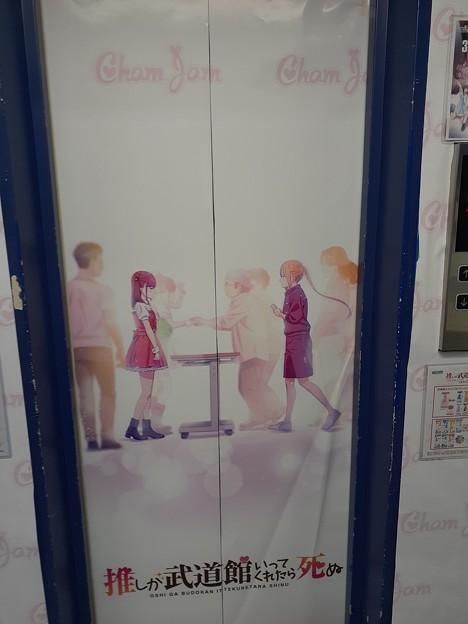 推し武道 エレベーター