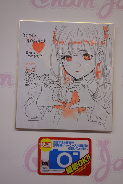 推し武道 原作者 平尾アウリ書き下ろし 舞菜サイン入り色紙