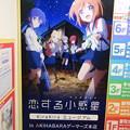 恋する小惑星 ミュージアム in AKIHABARAゲーマーズ本店