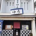 Photos: 居酒屋 ゆう