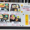 Photos: 居酒屋 ゆう ランチメニュー