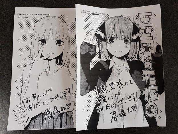 五等分の花嫁 コミック 最終巻 特典