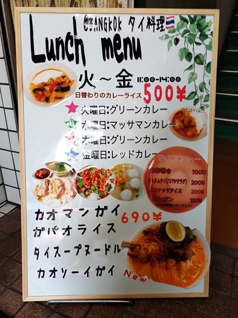 バンコク 日替わりカレー 500円安い!