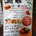 Photos: バンコク 日替わりカレー 500円安い!