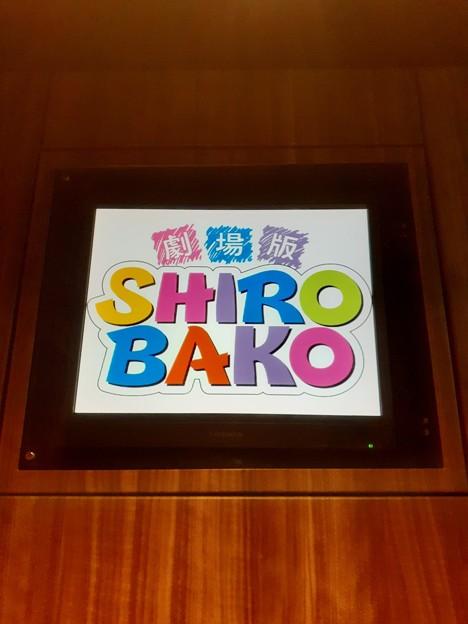 やっと劇場版 SHIROBAKO観てた\(^-^)/