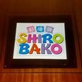 Photos: やっと劇場版 SHIROBAKO観てた\(^-^)/