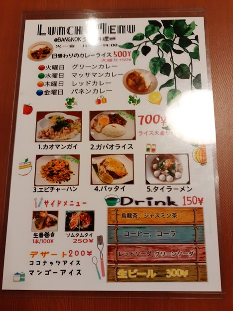 タイ料理 バンコク ランチメニュー増えたo(^o^)o