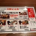 Photos: 青森ねぶた祭小屋 ランチメニュー