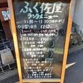 Photos: ふく佐屋 初ランチ