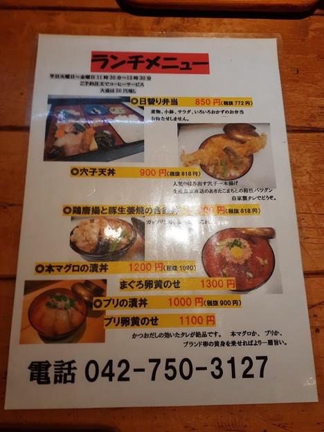 Photos: ふく佐屋 ランチメニュー