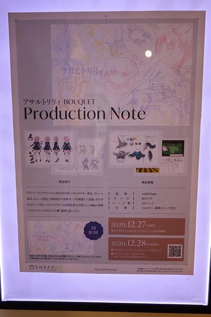 アサルトリリィ BOUQUET/プロダクションノート