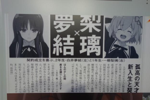 週刊リリィ新聞の号外  ユリ様ですね(^^♪